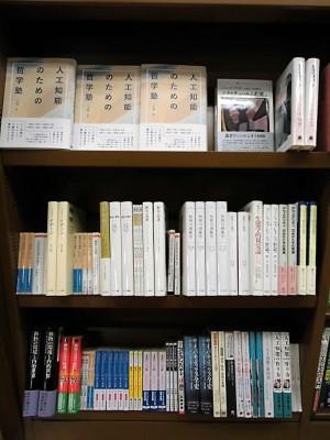 『東洋と西洋から人工知能を考える78冊』フェア