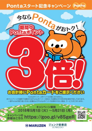 Pontaスタート記念キャンペーン Pontaポイント3倍(関東圏26店舗)