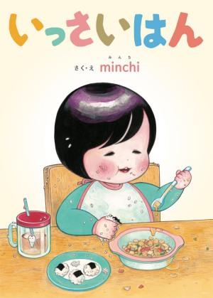 岩崎書店「にゅうしちゃん」minchi(さく・え)刊行記念 サイン会