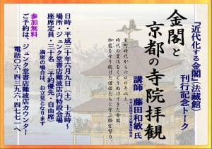金閣と京都の寺院拝観 -『近代化する金閣』(法藏館)刊行記念トーク