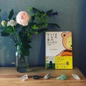 『モッくまくんの星のレッスン』(三恵社)刊行記念 木星さんトークイベント