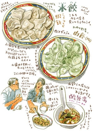 書肆侃侃房「大台南見聞録」刊行記念 原画展