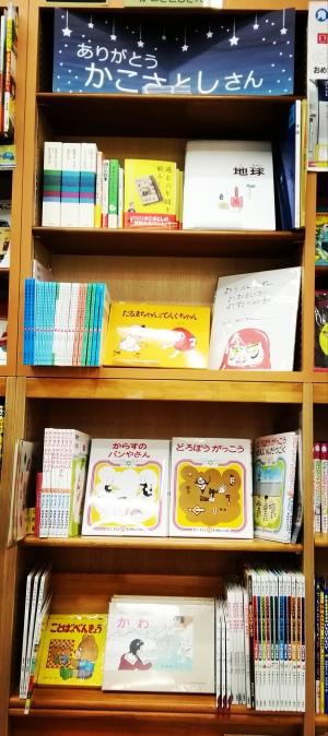 【8F児童書】ありがとう かこさとしさん 追悼フェア