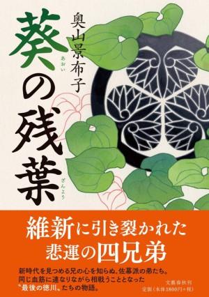 第37回新田次郎文学賞 奥山景布子先生 公開インタビュー&サイン会