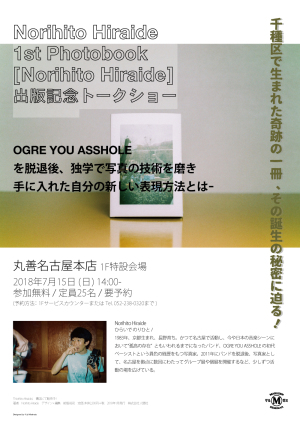 【アーカイヴ】第164回 丸善ゼミナール 「『Norihito Hiraide』出版記念トークショー」