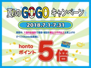 ≪夏!のGOGOキャンペーン≫5千円以上でhontoポイント5倍