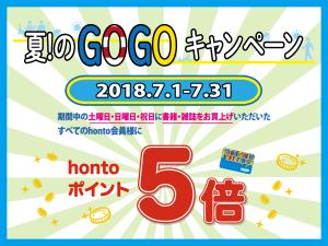 ≪夏!のGOGOキャンペーン≫土曜・日曜・祝日hontoポイント5倍