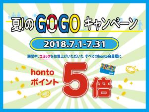 ≪夏!のGOGOキャンペーン≫コミックお買い上げでhontoポイント5倍