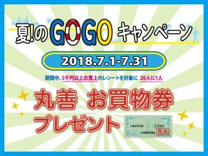 ≪夏!のGOGOキャンペーン≫抽選で丸善お買物券プレゼント