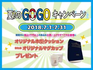 ≪夏!のGOGOキャンペーン≫5千円以上で「景品」プレゼント