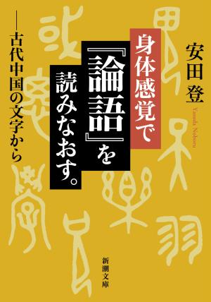 第2回 安田登さん X 内田樹さん 講演会&サイン会   新潮文庫 『身体感覚で「論語」を読みなおす。』刊行記念   ※受付を終了致しました※