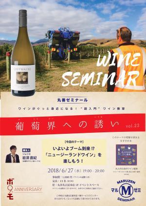 【アーカイヴ】第163回 丸善ゼミナール 「葡萄界への誘い vol.23」 ~いよいよブーム到来!? 「ニュージーランドワイン」を 楽しもう!~