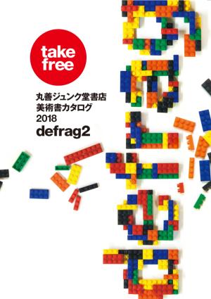 【芸術】丸善ジュンク堂書店 美術書カタログ「defrag 2」無料配布開始