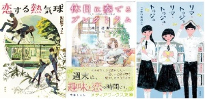 梨屋アリエさん×神戸遥真さん×こまつあやこさんトークセッション~YA小説を書いて作家になる~