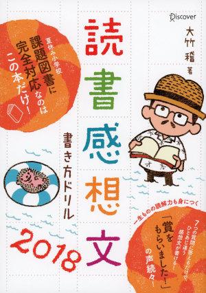 『読書感想文書き方ドリル2018』発売記念 夏の特別授業 親子で読書感想文を書いてみよう!