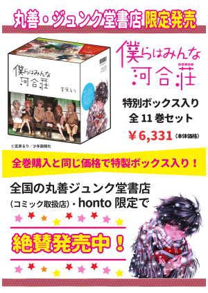丸善ジュンク堂書店・honto限定「僕らはみんな河合荘全11巻ボックスセット」発売中!