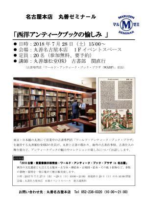 【アーカイヴ】第168回 丸善ゼミナール 西洋アンティークブックの愉しみ