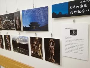 【9F芸術】『天平の楽園 東大寺』(求龍堂)刊行記念パネル展