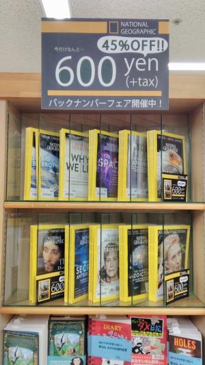 【9F洋書】洋雑誌『NATIONAL GEOGRAPHIC』バックナンバーフェア