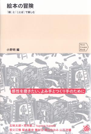 『絵本の冒険』(フィルムアート社)刊行記念 小野明さん×きくちちきさん トークショー