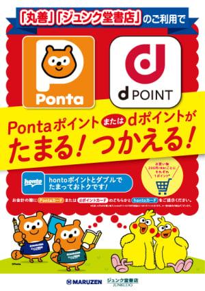 「Pontaポイント」「dポイント」全国で利用開始(一部対象外店舗あり)