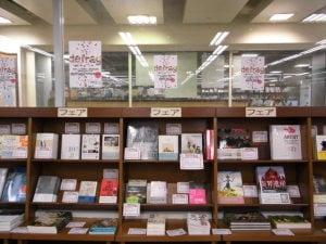 ジュンク堂書店ロフト名古屋店defrag2フェア