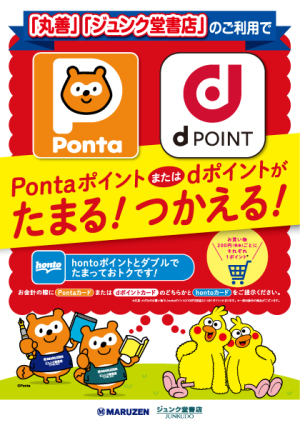 「Pontaポイント」「dポイント」の利用開始