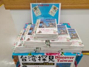 【2F実用】『台湾探見ちょっぴりディープに台湾体験』\もっともっと/台湾が好きになるパネル展