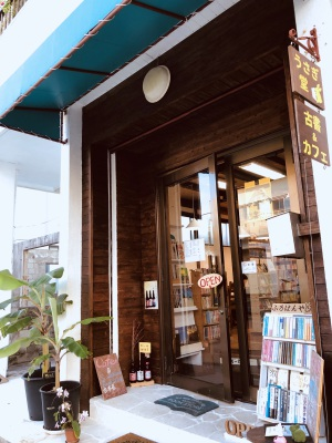 「LIVE本屋な日々 沖縄篇」 ―「傷だらけの店長」が石垣島で「古書カフェうさぎ堂」の店主になったわけ―