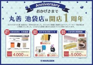 丸善池袋店 開店1周年 限定商品販売
