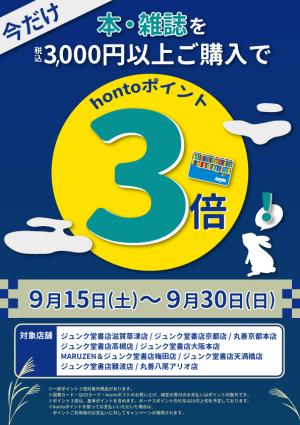 3千円以上で hontoポイント3倍キャンペーン【関西9店舗限定】