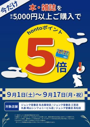 5千円以上で hontoポイント5倍キャンペーン