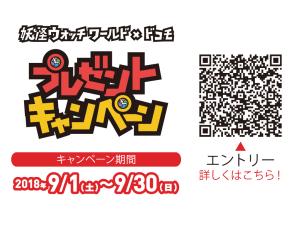 妖怪ウォッチワールド × ドコモ プレゼントキャンペーン