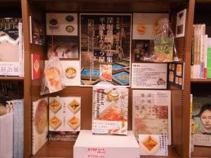 深堀隆介「平成しんちう屋」パネル展
