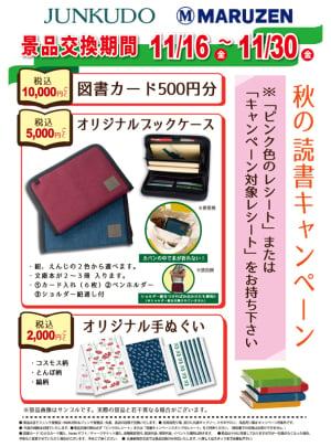 2018年秋の読書キャンペーン