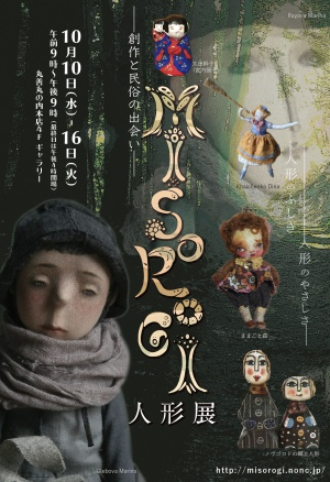 ○MISOROGI人形展 ―創作と民俗の出会い―