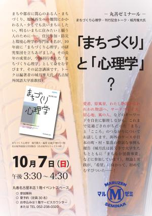 【アーカイブ】第191回 丸善ゼミナール 「「まちづくり」と「心理学」?」