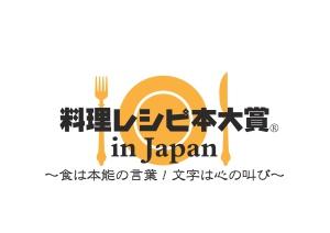 第5回 料理レシピ本大賞 in Japan
