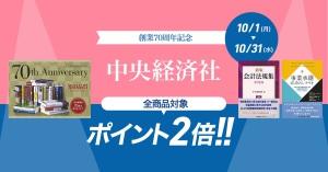 中央経済社70周年記念  全品ポイント2倍キャンペーン!