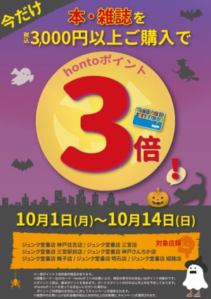 3千円以上で hontoポイント3倍キャンペーン【兵庫6店舗限定】