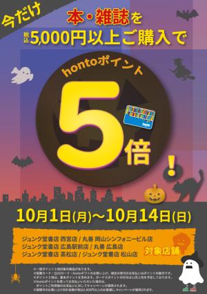 5千円以上で hontoポイント5倍キャンペーン【6店舗限定】