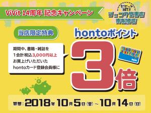 3千円以上お買い上げでhontoポイント3倍!【vivit南船橋 14周年記念】