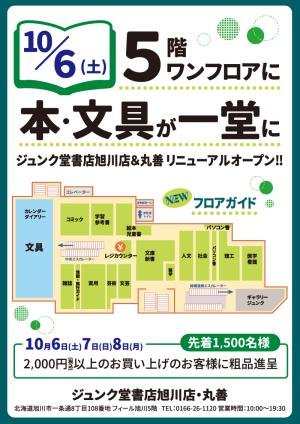 【粗品進呈】旭川店リニューアルOPENキャンペーン