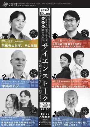 OIST沖縄科学技術大学院大学・科学者によるサイエンストーク