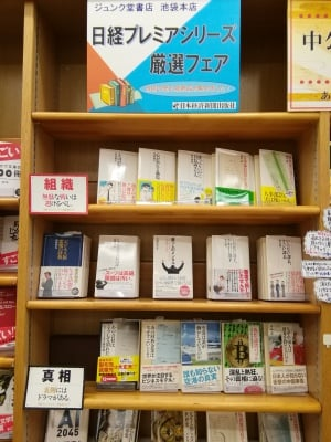 【3F文庫・新書】日経プレミアシリーズ厳選フェア