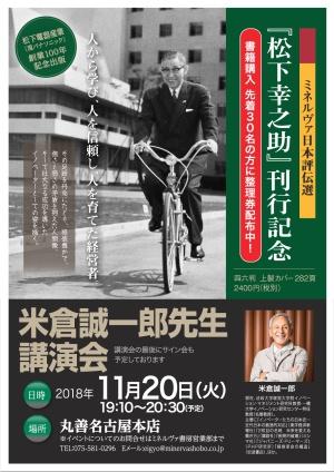 【アーカイブ】米倉誠一郎先生『松下幸之助』(ミネルヴァ書房)刊行記念講演会