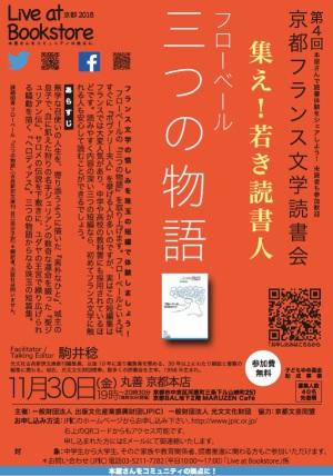 第4回 本屋さんで読書体験をシェアしよう! 未読者も参加歓迎  京都フランス文学読書会  集え! 若き読書人  フローベール  三つの物語
