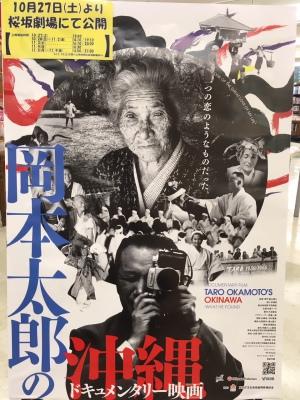 「岡本太郎の沖縄」公開記念フェア