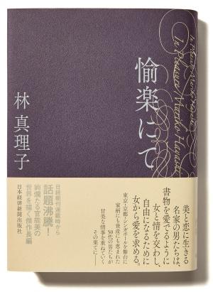 整理券終了『愉楽にて』(日本経済新聞出版社)刊行記念 林真理子さん サイン会