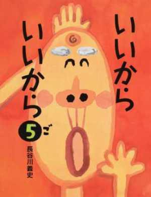 絵本館「いいからいいから5」発売記念長谷川義史さん トークライブ&サイン会